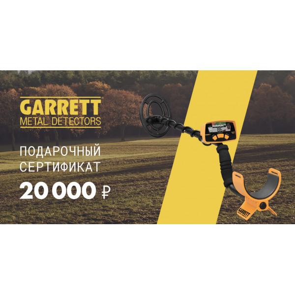 Подарочный сертификат Garret 20000 руб.