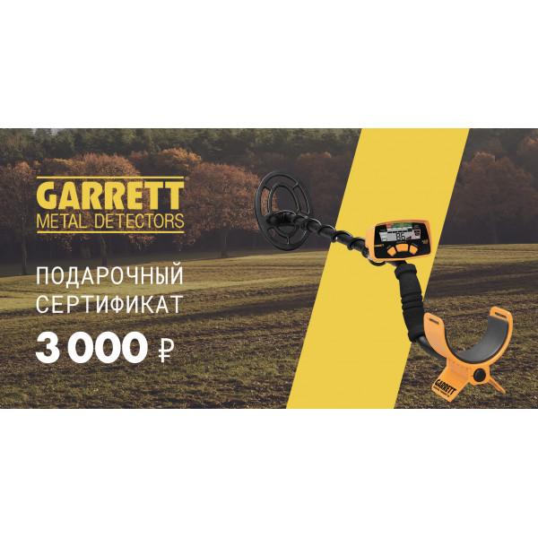 Подарочный сертификат Garret 3000 руб.